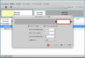 Xubuntu1404_gparted_09