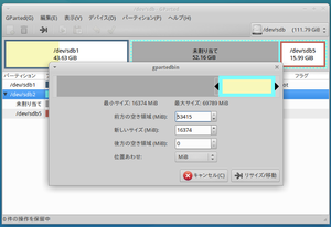 Xubuntu1404_gparted_12