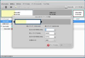 Xubuntu1404_gparted_14